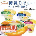 たらみ ゼリー トリプルゼロ おいしい糖質0 パイン・北海道メロン 各12個 レモン・グレープフルーツ 各6個 計36個セット