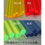 FAR-5H 蛍光カラーアクリル丸棒(直径:4.0mm)1本