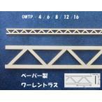 OWTP-4   ペーパー製ワーレントラス 1本入