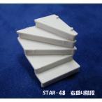 STAR-48   【1/48 Oスケール】組み立て式 右回り階段(1/50)