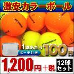 ゴルフボール カラー2色3種類 1ダース 12個セット 新品 パワービルト※