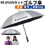 ラルージュ 銀バリ傘 紫外線カットゴルフ傘 晴雨男女兼用70cm 軽量銀バリ傘※