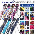 送料無料 クラブケース AZROFスタンド式クラブケース アズロフセルフ キャディバッグ 全57デザイン※