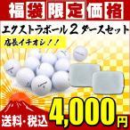 送料無料 ゴルフボール 高反発ドライバーにピッタリ Larougeエクストラソフト35ボール 2ダース 12個×2セット※