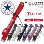 送料無料 クラブケース CONVERSE コンバース セルフスタンドバッグCS-SSC01 ※