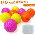 ゴルフボール Larouge ビビット カラーボール 1ダース 12球+ポーチ付 ダブルナンバー ※