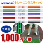 AZROF(アズロフ)トレーニングスティック2本組 アライメントスティック ゴルフ練習アイテム  スイング矯正トレーニング用品 ※