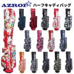 ショッピングキャディバッグ AZROF ハーフキャディバッグ AZ-HACB01 7インチ キャディバッグ ゴルフバッグ 送料無料 ※