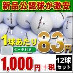 ゴルフボール PowerBilt Dynastyボール  1ダース 12球+ポーチセット 新品ボール R&Aルール公認※