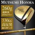高反発ドライバー 超軽量260g 高反発×530cc ドライバー MUTSUMI HONMA ムツミホンマ 製造直販ゴルフ屋 コラボモデル 数量限定 ルール不適合 ※