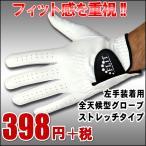 ゴルフ グローブ 全天候型FLITグローブ3(あて革つき) フィット感重視! グローブ(左手用)※