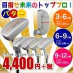 CITATION JR COLOR CLUB JPJ-15 パワービルト ジュニア用パター 子供用クラブ※