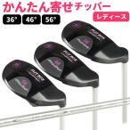 女性用 チッパー FLIT-BOX BKチッパー 36° 46° 56° ゴルフクラブ  レディース ※