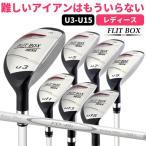 女性用ユーティリティ FLIT-BOX6 レディース ユーティリティ 送料無料  (U3/U5/U7/U9/U11/U13/U15) ゴルフクラブ ※