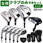 左利きゴルフクラブセット メンズ 初心者 レフティ 送料無料 Afecto メンズセット 9本 クラブのみ ※