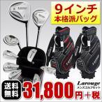 ゴルフクラブセット メンズ 初心者 送料無料 ラルージュ メンズスチール9本セット 本格キャディバッグ付き ※