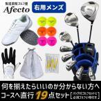 ゴルフクラブセット メンズ 初心者 送料無料 Afecto コースへ直行メンズセット 19点セット ※