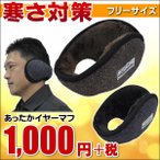 あったかイヤーマフ(HB-03) 男女兼用耳あて※