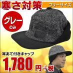 耳あて付きキャップ(MAT-01) 帽子※