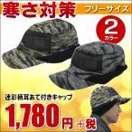 迷彩柄 耳あて付きキャップ(MAT-05) 帽子※