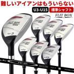 3U〜15Uまで 標準シャフト装着 FLIT-BOX6 ユーティリティ  セミカスタム ゴルフクラブ ※