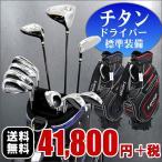 ショッピングゴルフクラブ 送料無料 メンズゴルフクラブセット 初心者 ラルージュ WR ゴルフクラブフルセット9インチHPGバック※