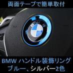 BMW ハンドル 装飾 アルミ リング ブルー シルバー F10 F20 F30 X3 X4 X5