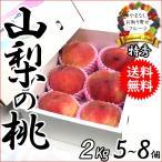 桃 山梨 ギフト フルーツ もも モモ 白鳳 白桃 黄金桃 2Kg