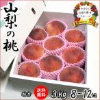 桃 山梨 ギフト フルーツ もも モモ 白鳳 白桃 黄金桃 3Kg