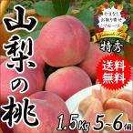 桃 山梨 ギフト フルーツ もも モモ 白鳳 白桃 黄金桃 1.5Kg