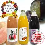 贈答内祝い ギフト ストレートジュース 白桃 ぶどう みかん リンゴジュース 1L×3本ト 天然果汁100%フルーツジュース詰め合わせ