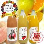 贈答内祝い ギフト ストレートジュース 白桃 みかん リンゴジュース 1L×3本 天然果汁100%フルーツジュース詰め合わせ