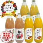贈答内祝い ギフト ストレートジュース 白桃 みかん オレンジ リンゴ アップルジュース 1L×6本 (包装・のし不可) 天然果汁100%フルーツジュース