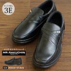 紳士靴 ウォーキングシューズ メンズ ビジネスシューズ 通気性 黒 通勤用 エアーソール スニーカー 楽ちん 3e 幅広 軽量 散歩 お父さん 父の日 542-1292
