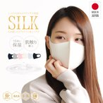 美肌マスク シルクプロテイン マスク 日本製 洗える 肌に優しい シルク 春 夏用 保湿マスク 抗菌 防臭 消臭 UVカット ウレタン 花粉 飛沫 接触冷感 吸水速乾