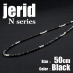 磁気ネックレス ジェライド jerid Nシリーズ ブラック 長さ 50cm   necklace メンズ レディース スポーツ 野球 おしゃれ 首 効果