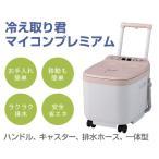足湯器・足浴器 高陽社【冷え取り君マイコンプレミアム】