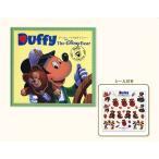 【ディズニーシー限定】 ダッフィー シールつき絵本★ディズニーベアのダッフィー(Duffy The Disney Bear)★ディズニーリゾート 【DISNEY】