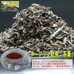 紅茶葉 ダージリン紅茶(400g)【200g×2】