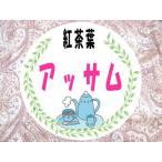 紅茶葉 アッサム紅茶(400g)【200
