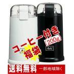 メリタ セレクトグラインド ミルMJ-518(黒)&コーヒー200g福袋【あすつく対象商品】