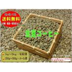 生豆コーヒー バリアラビカ「神山」(10kg)
