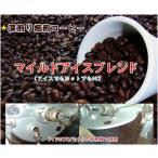アイスコーヒー:深煎り焙煎  マイルドアイスブレンド(500g)