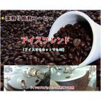アイスコーヒー:深煎り焙煎  アイスブレンド(2kg)