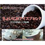 アイスコーヒー:深煎り焙煎   ちょいにがアイスブレンド(2kg)