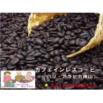 【99.9%カット】  カフェインレスデカフェ コーヒー バリアラビカ 神山(400g)