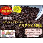 【カフェイン97%以上カット】カフェインレス コーヒー バリアラビカ 神山(500g)