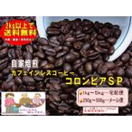 【99.9%カット】カフェインレス コーヒー コロンビアSP (1kg)