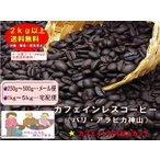 【カフェイン97%以上カット】カフェインレス コーヒー バリアラビカ神山 (1kg)