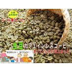 生豆【カフェイン97%以上カット】 カフェインレスデカフェコーヒー(バリアラビカ 神山) (800g)